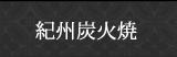 紀州炭火焼